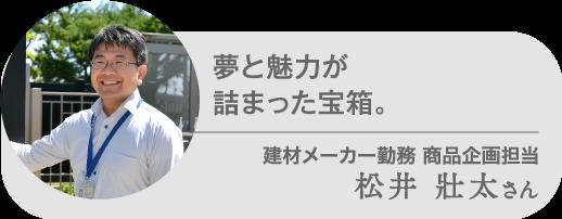 夢と魅力が詰まった宝箱。建材メーカー勤務、松井壮太さん