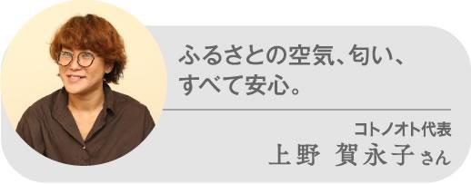 ふるさとの空気、匂い、すべて安心。、上野 賀永子さん