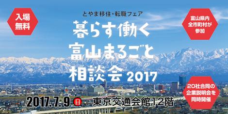 「とやま移住・転職フェア 暮らす働く富山まるごと相談会2017」開催のお知らせ