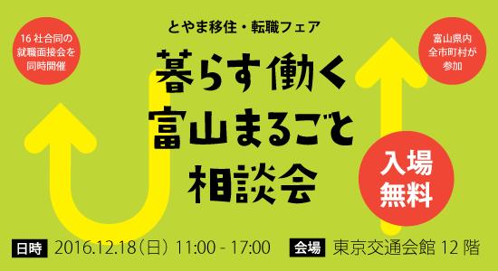 とやま移住・転職フェア『暮らす働く 富山まるごと相談会』開催のお知らせ