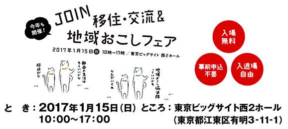 平成29年1月15日(日)JOIN移住・交流フェアへの出展について