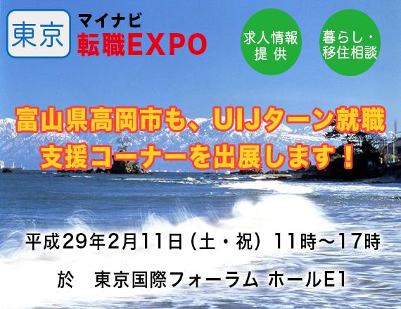「マイナビ転職EXPO 東京」高岡市がUIJターン就職支援コーナーを出展します