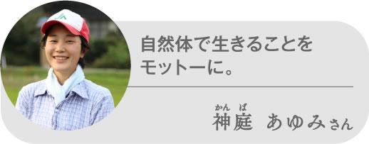 自然体で生きることをモットーに。、  神庭 あゆみさん