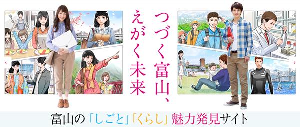 富山の「しごと」「くらし」魅力発見サイト ーつづく富山、えがく未来ー 開設のお知らせ