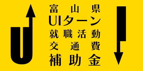 「富山県UIターン就職活動交通費補助金」のご案内