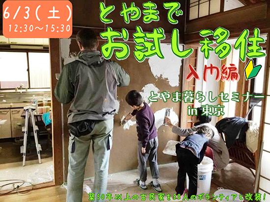 6月3日 とやま暮らしセミナー とやまでお試し移住~入門編 を開催します。