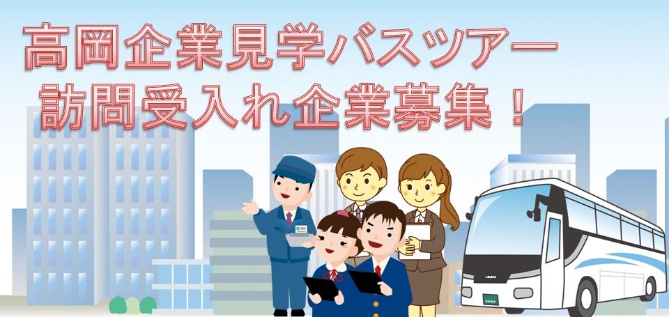 高岡企業見学バスツアー 訪問受入れ企業を募集します
