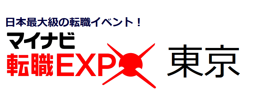 令和元年9月1日(日)「マイナビ転職EXPO 東京」に出展します