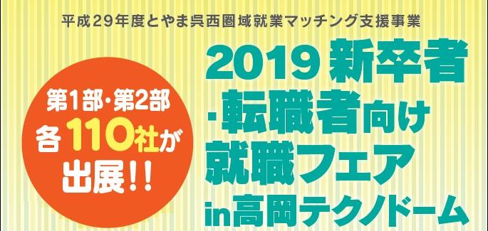 「2019新卒者・転職者向け 就職フェアin高岡テクノドーム」が開催されます
