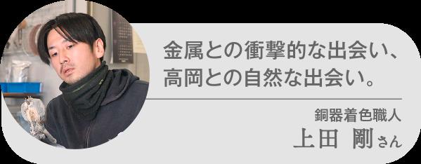 金属との衝撃的な出会い、高岡との自然な出会い。上田 剛さん