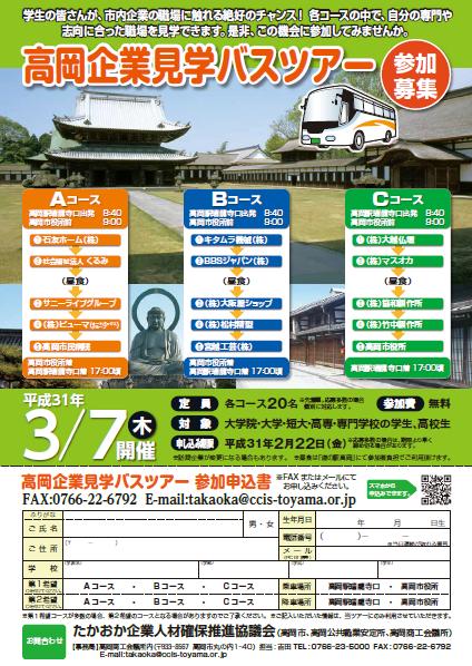 【学生の皆さんへ】高岡企業見学バスツアーを開催します