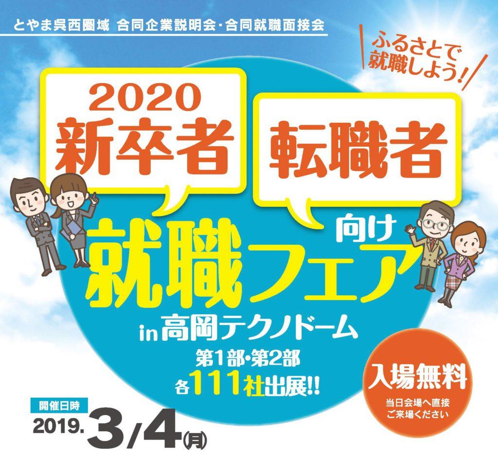 開催まであと6日! 2020新卒者・転職者向け 就職フェアin高岡テクノドーム