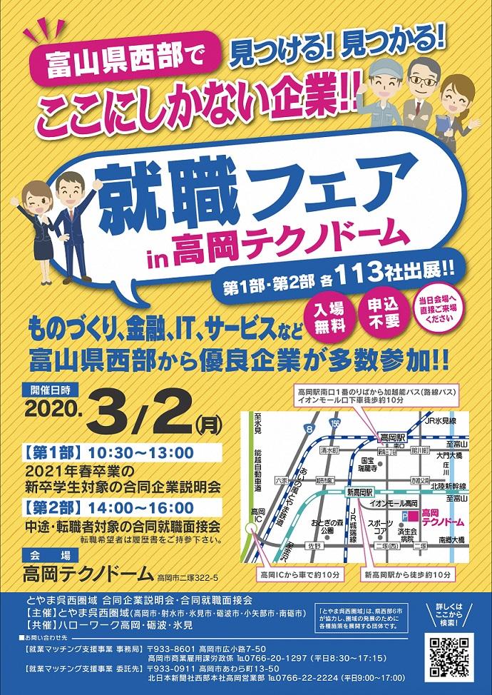 「2021新卒者・転職者向け 就職フェアin高岡テクノドーム」が開催されます