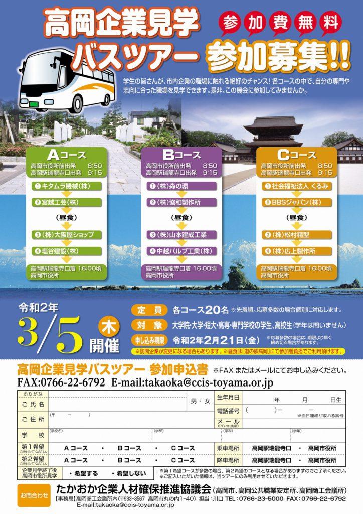 3月5日(木)「高岡企業見学バスツアー」を開催します!(学生対象)