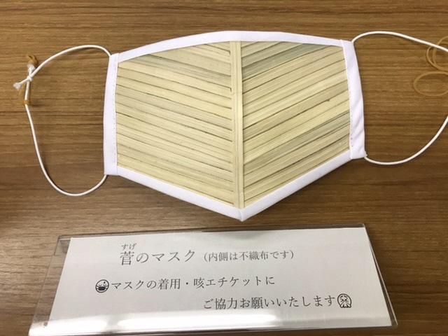 菅エチケット